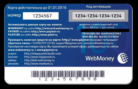 Реклама на карте вебмани (текст с задней стороны)