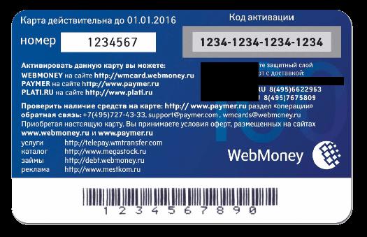 Реклама на карте вебмани (логотип компании плюс текст)