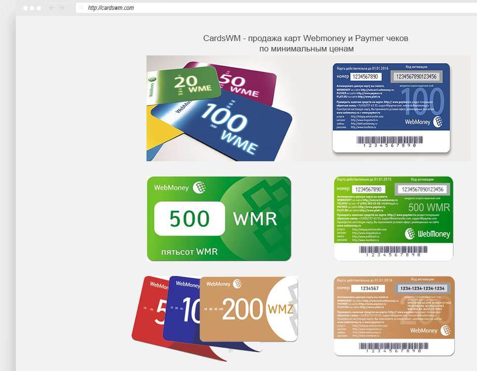 Картки Webmoney 6f5e08e7fb668