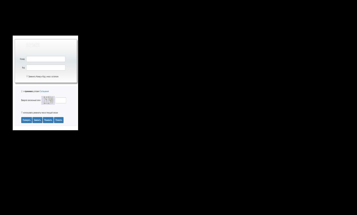 Форма webmoney для пополнения с помощью карты/чека