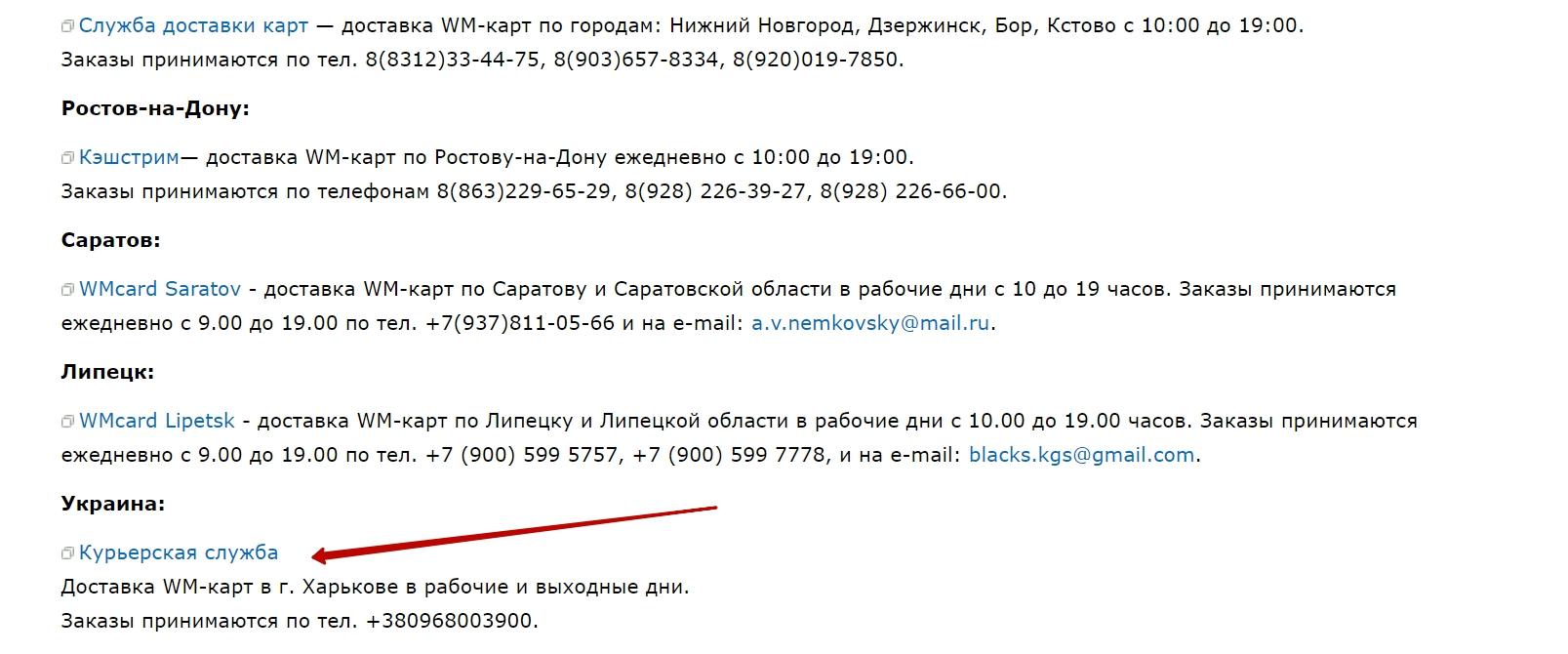Пополнить webmoney через вм-карту пеймер чек в Украине 6170b1e8fa2