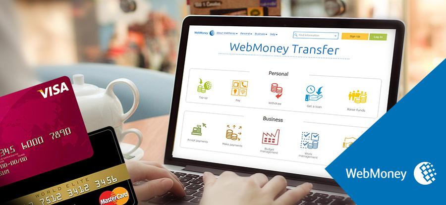 Как перевести деньги с карты на вебмани 0eeec1e5f41