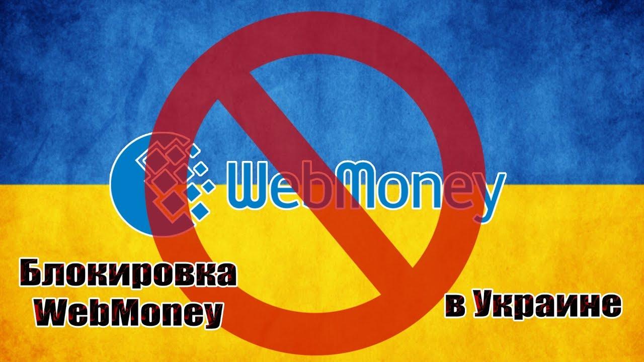 Как пополнить вебмани в Украине после блокировки 942e2fab055